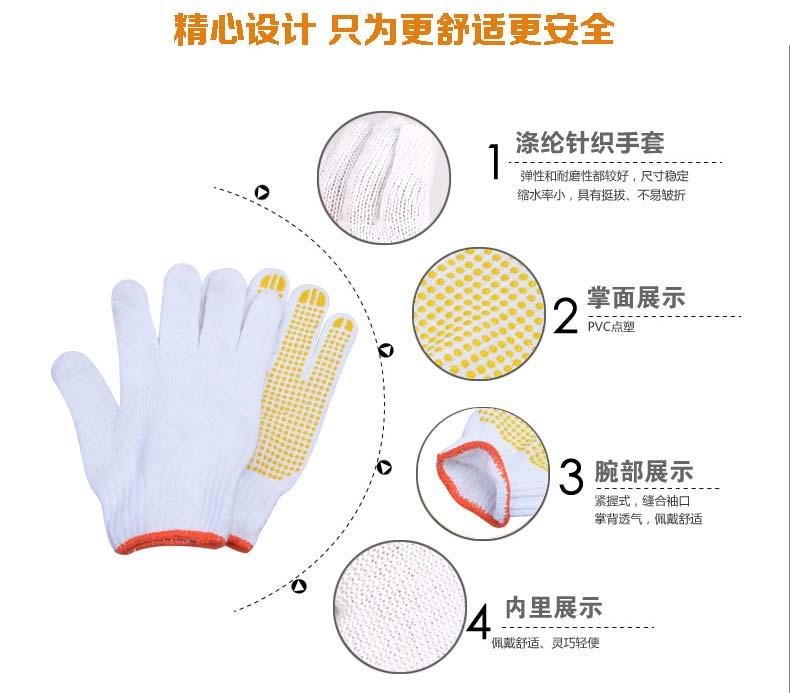 优质点线劳保手套6
