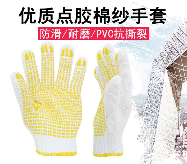 优质点线劳保手套1