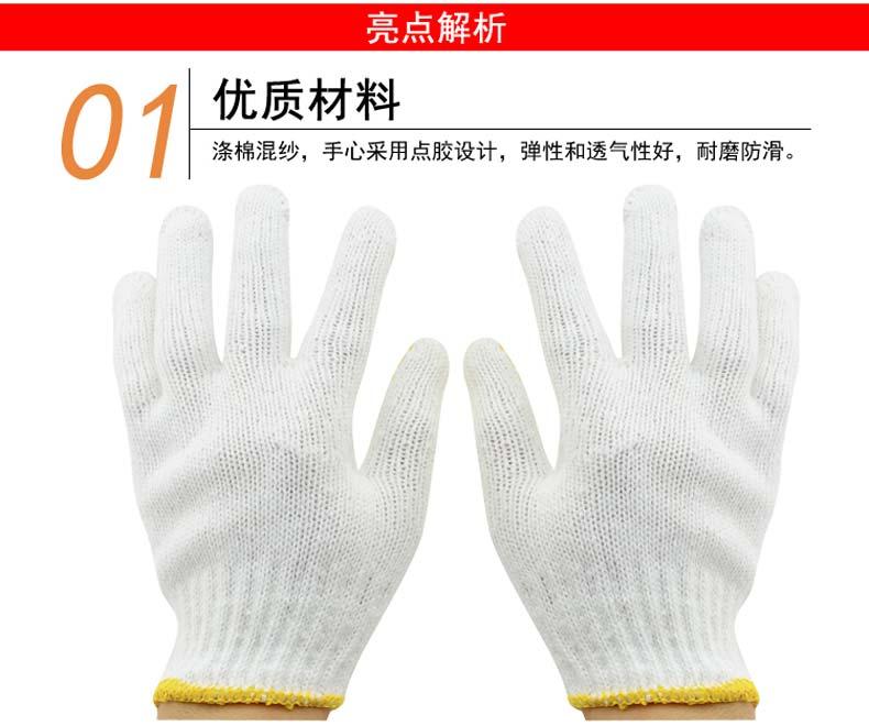 优质点线劳保手套2