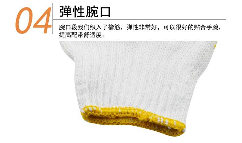 优质点线劳保手套5