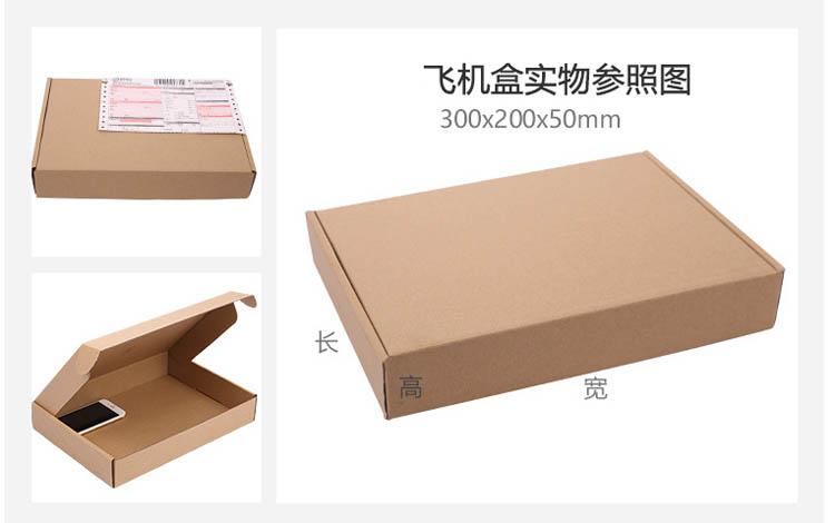 快递包装盒0