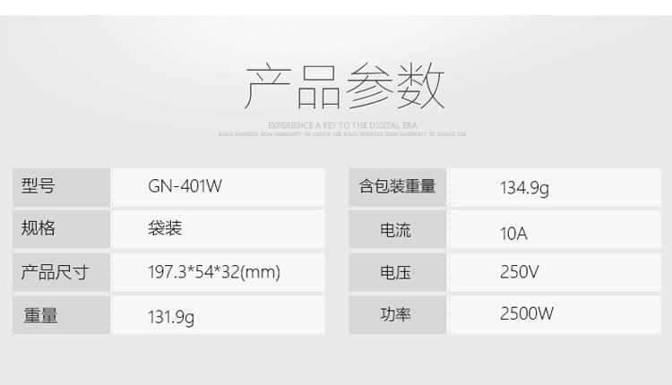 公牛GN-401电源插座-2