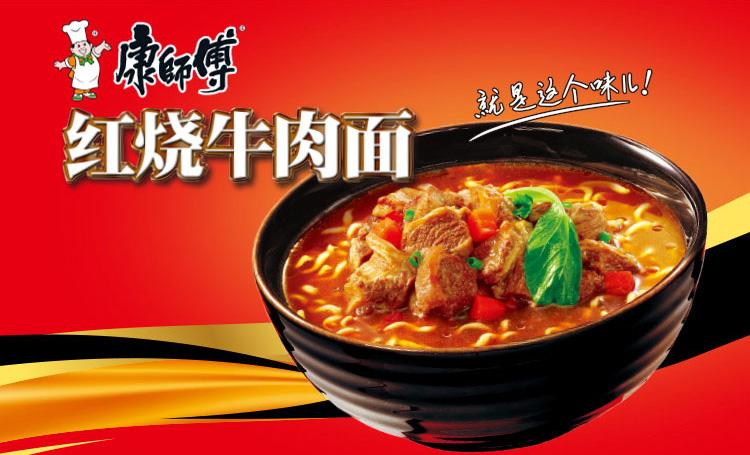 康师傅红烧牛肉面3