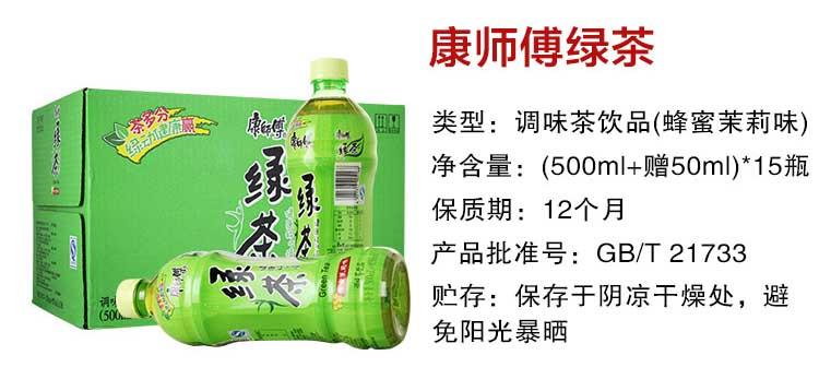 康师傅500ml绿茶2