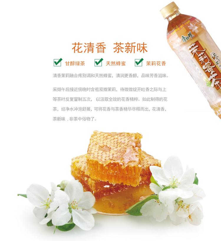 康师傅茉莉蜜茶3