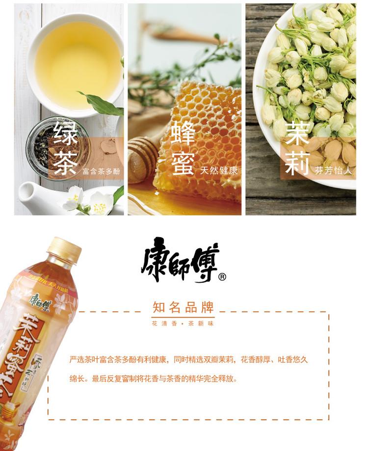 康师傅茉莉蜜茶4
