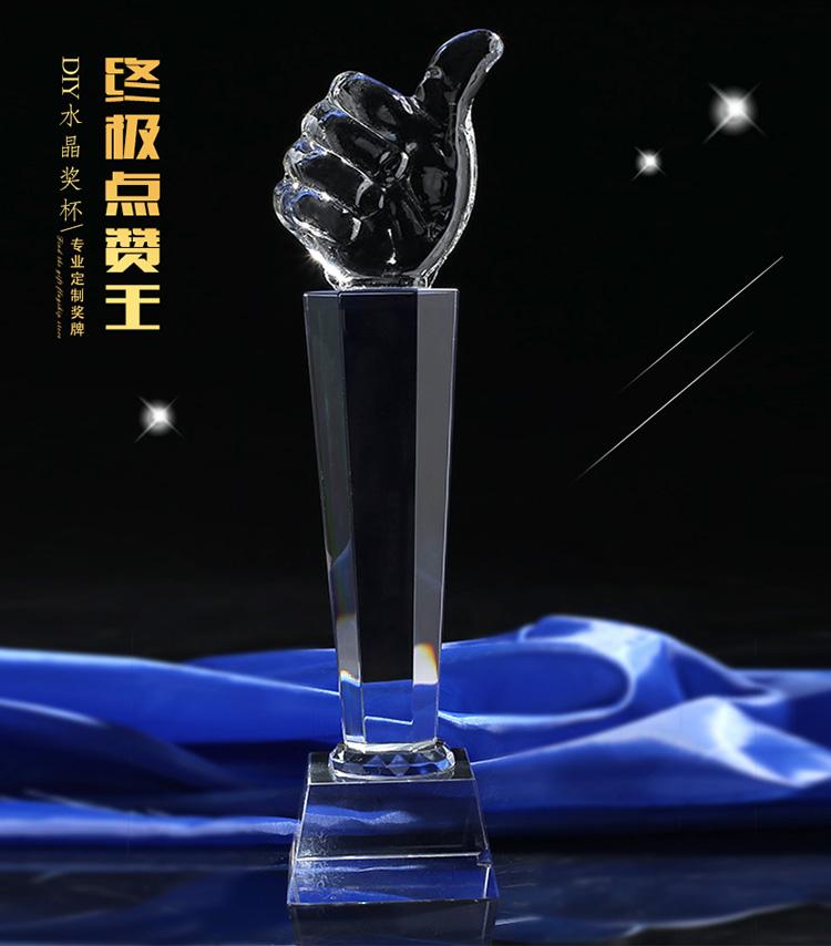 大拇指水晶奖杯杯1