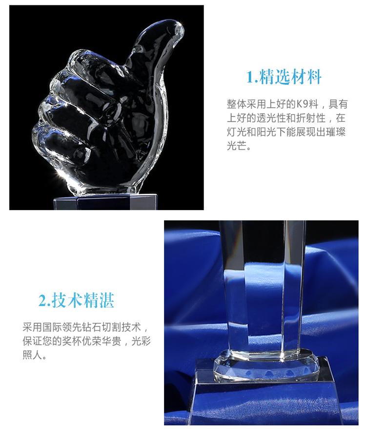 大拇指水晶奖杯4