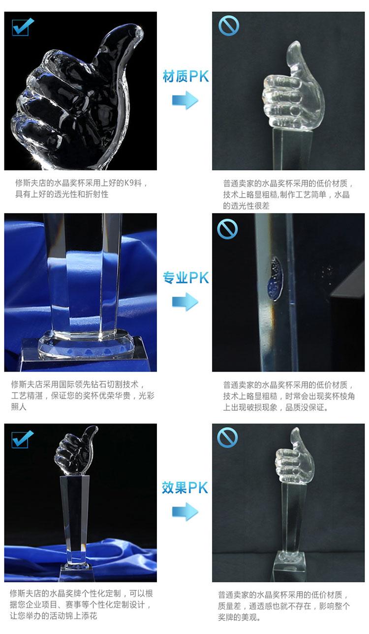 大拇指水晶奖杯6