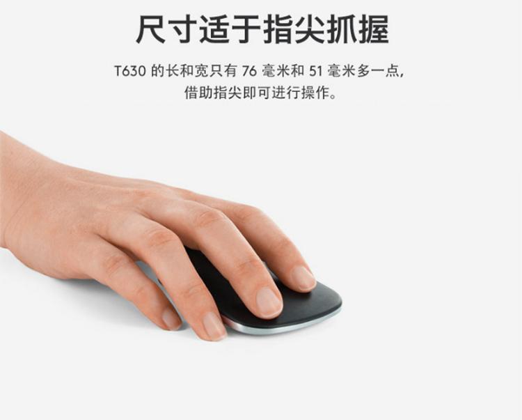罗技T630鼠标4