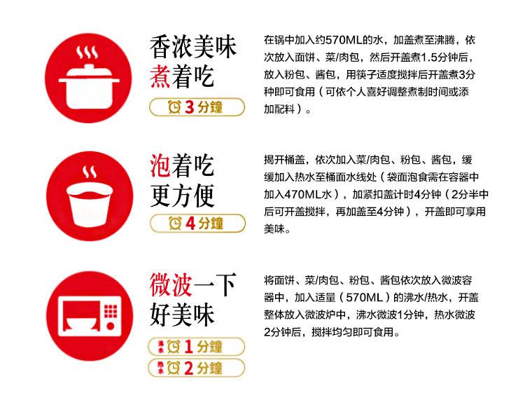 康师傅丰盛香辣牛肉面8