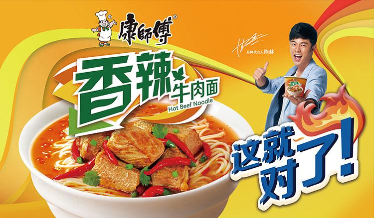 康师傅丰盛香辣牛肉面1