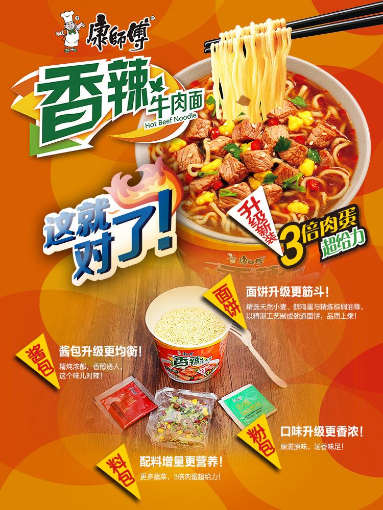 康师傅丰盛香辣牛肉面3