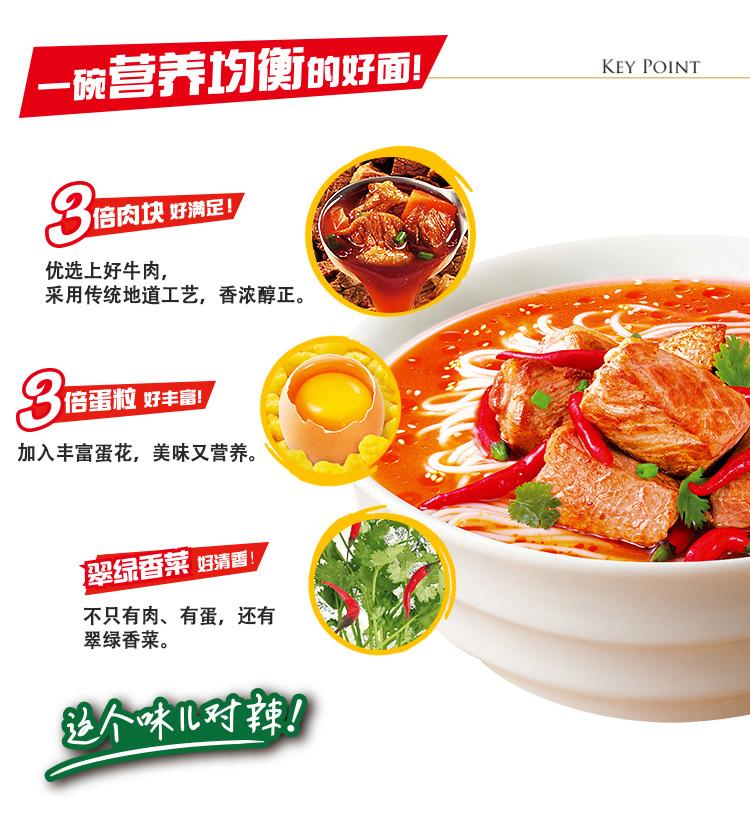 康师傅丰盛香辣牛肉面4