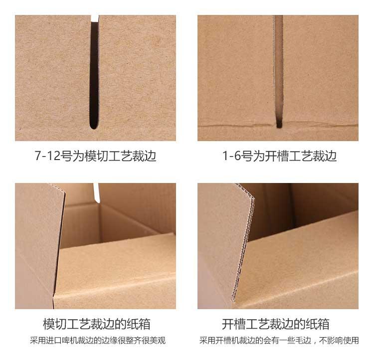 国产纸箱7