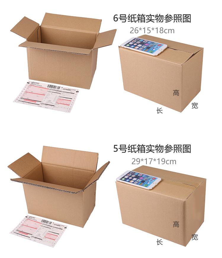 国产纸箱8