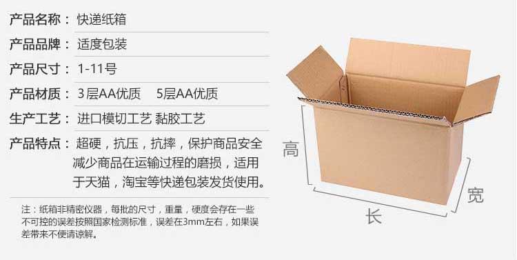 国产纸箱2