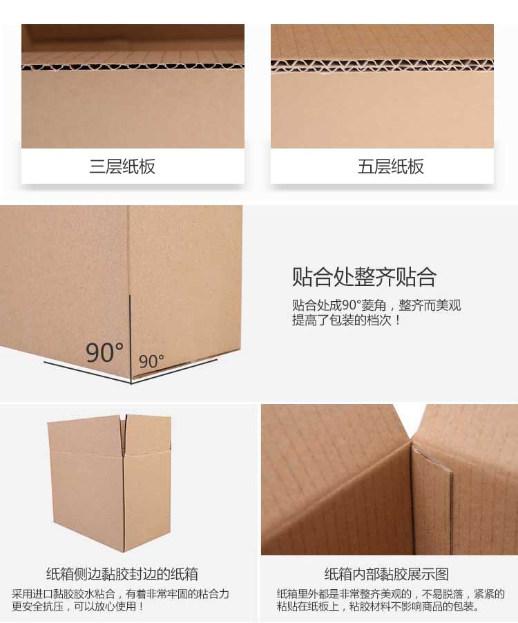 国产纸箱6