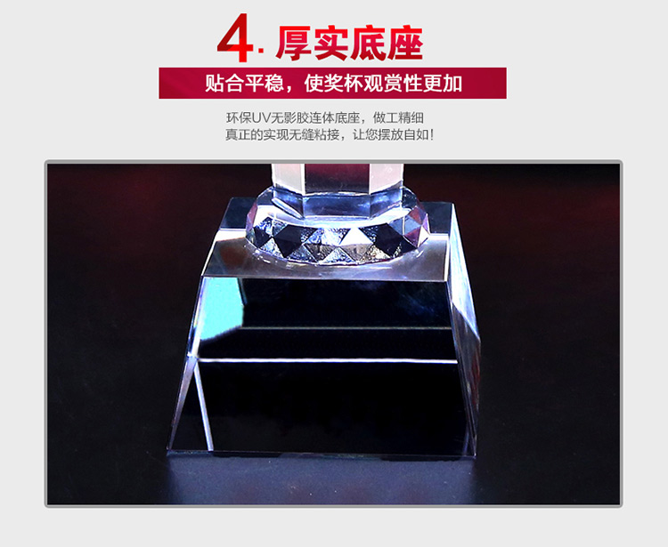 钻石奖杯7