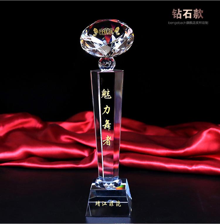 钻石奖杯8