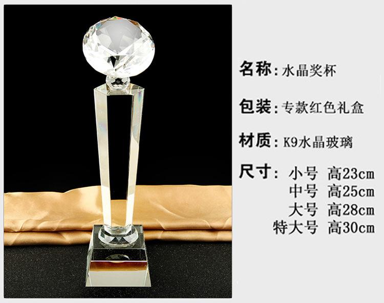 钻石奖杯2