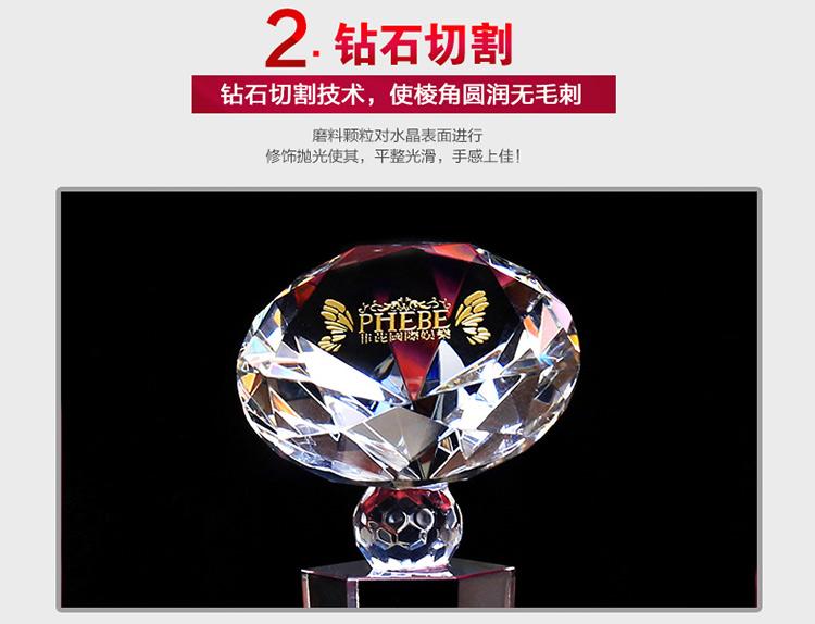 钻石奖杯5