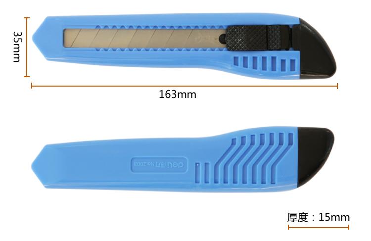 得力2003 大号美工刀黄色-4
