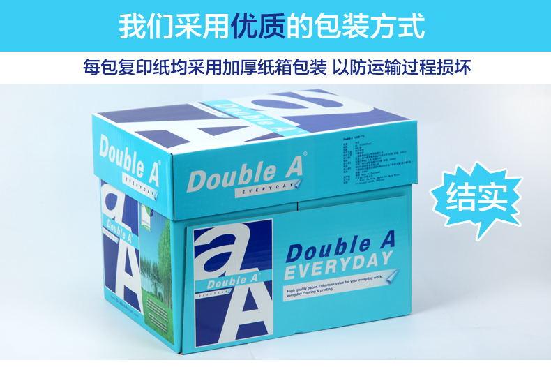 DoubleA70G复印纸4