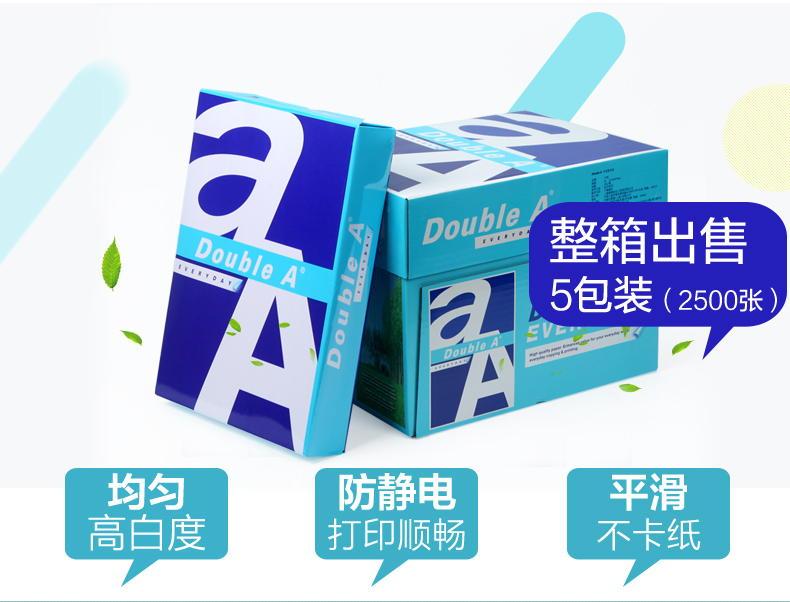 DoubleA70G复印纸1