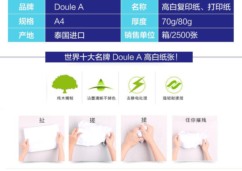 DoubleA70G复印纸2