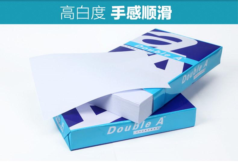 DoubleA70G复印纸3