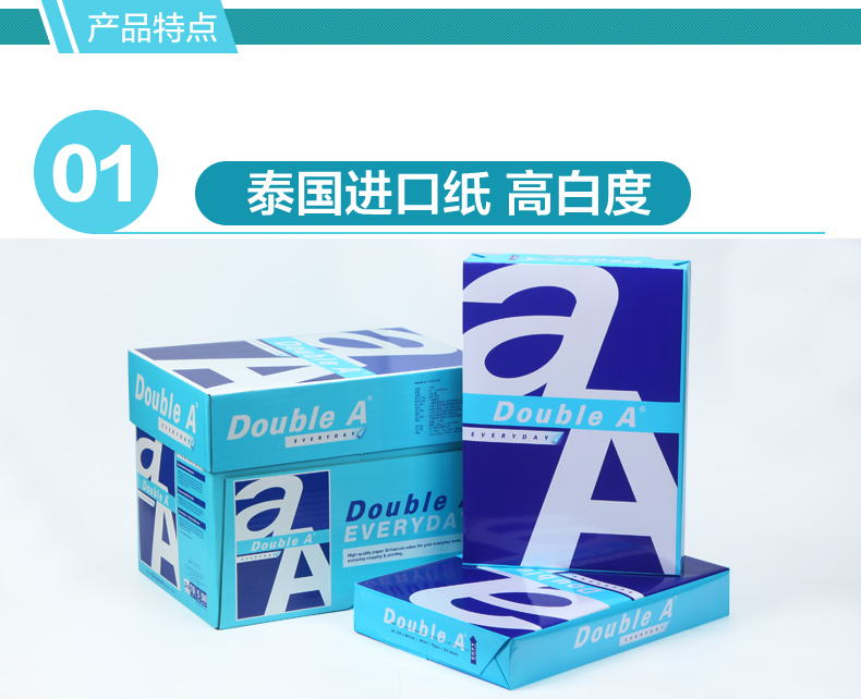 DoubleA70G复印纸5