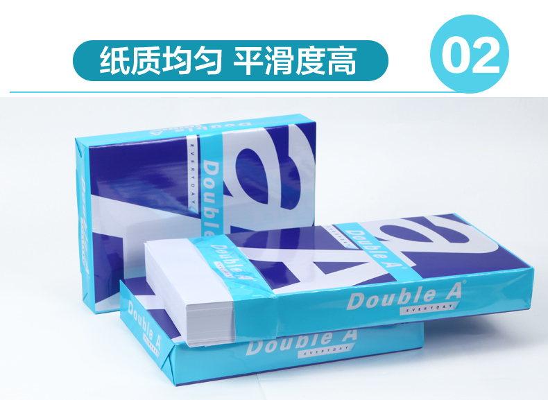 DoubleA70G复印纸6