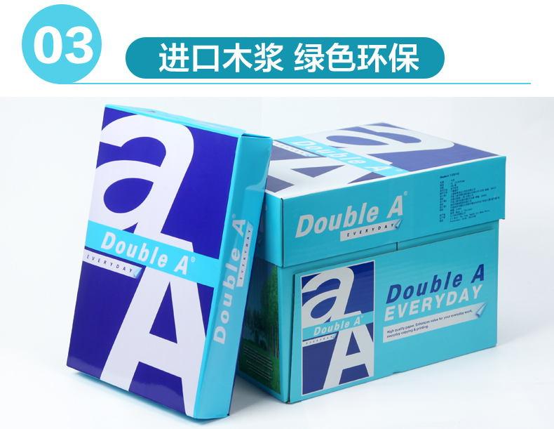 DoubleA70G复印纸7