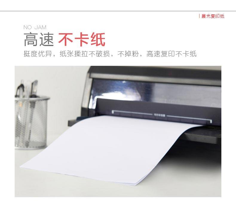 晨光APYVQ959复印纸7