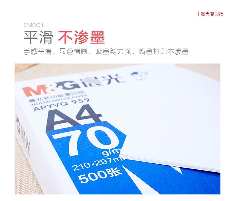 晨光APYVQ959复印纸6