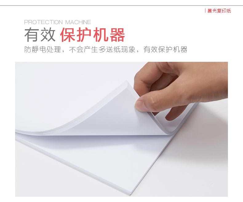 晨光APYVQ959复印纸9