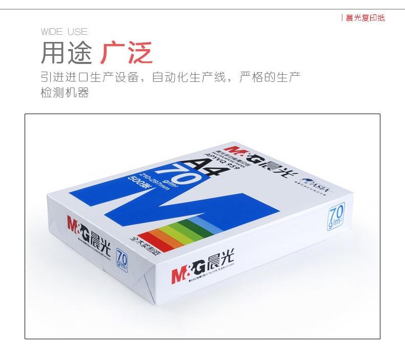 晨光APYVQ959复印纸5