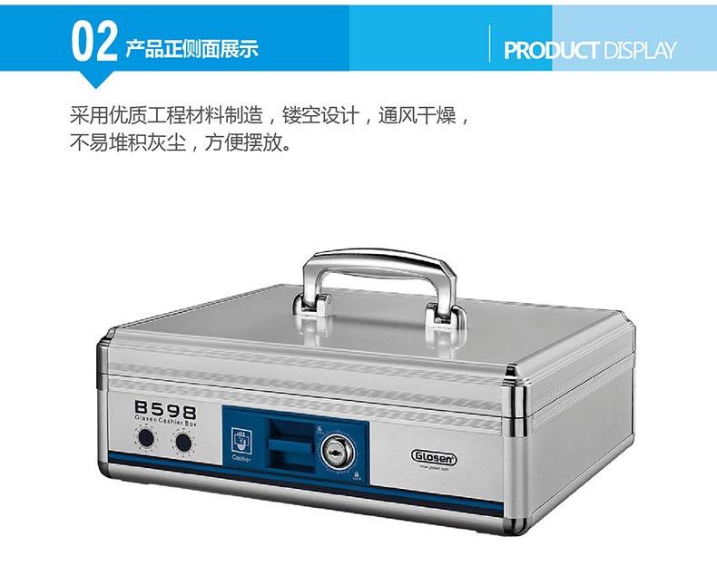 金隆兴B598手提金库钱箱3