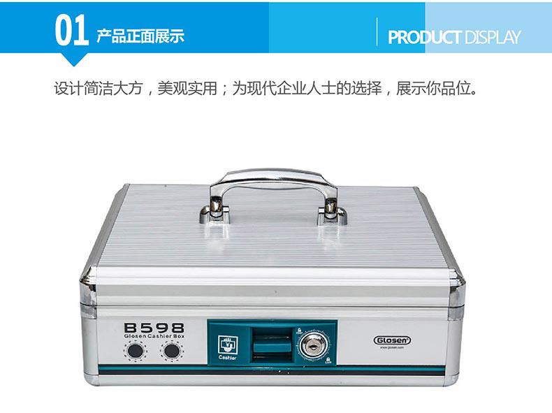 金隆兴B598手提金库钱箱2