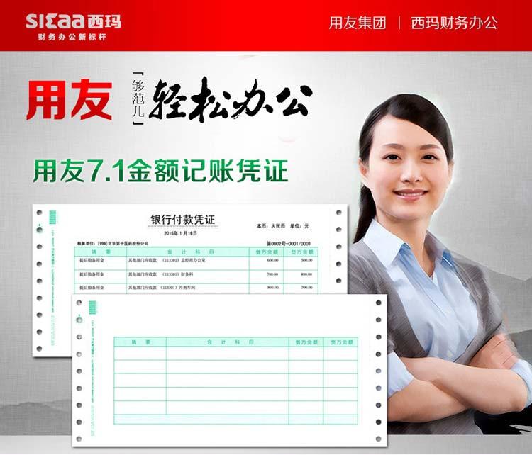 用友L010106记账凭证1