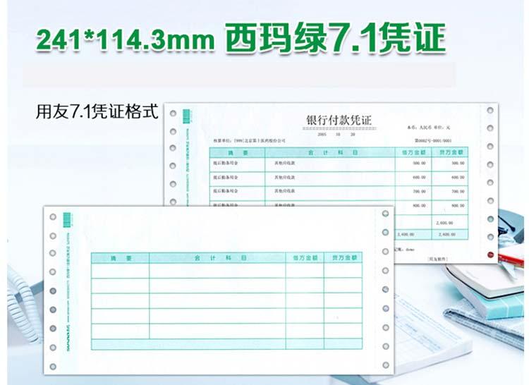 用友L010106记账凭证3