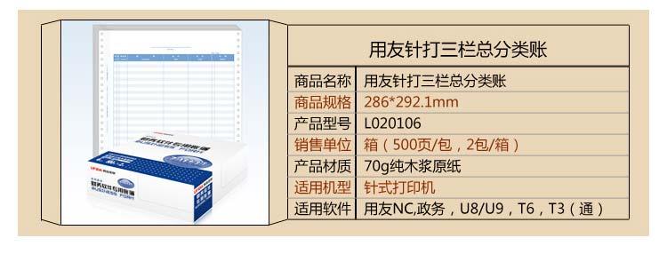 用友L020106总分类账2