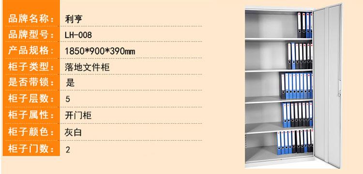 利亨LH-008文件柜2