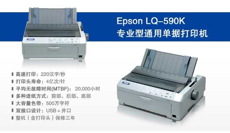 2爱普生LQ-595K针式打印机