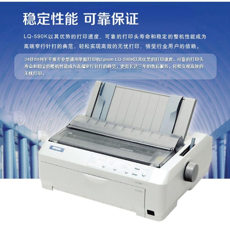 1爱普生LQ-595K针式打印机