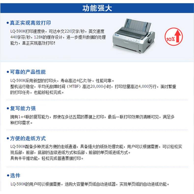 5爱普生LQ-595K针式打印机