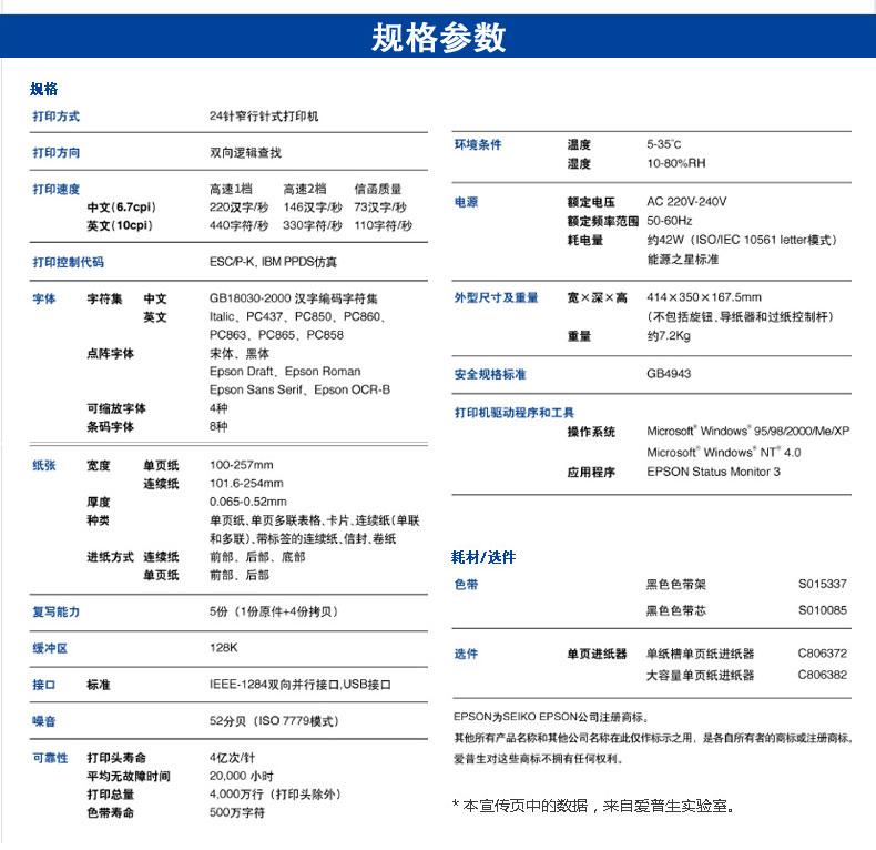 6爱普生LQ-595K针式打印机