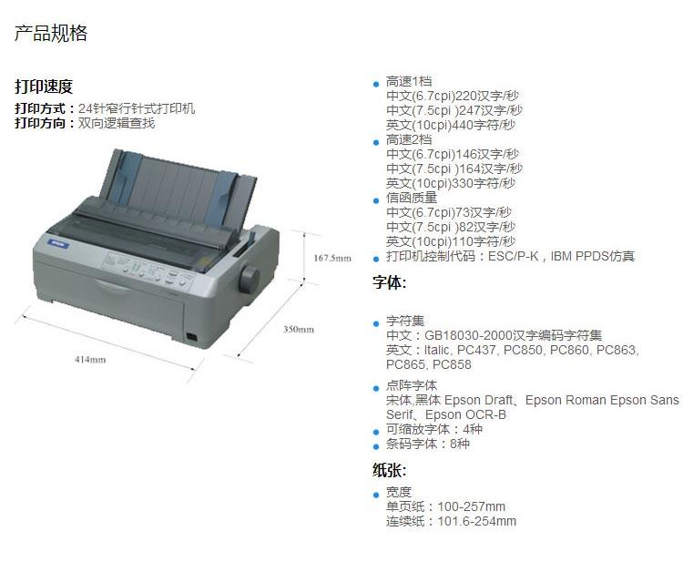 7爱普生LQ-595K针式打印机