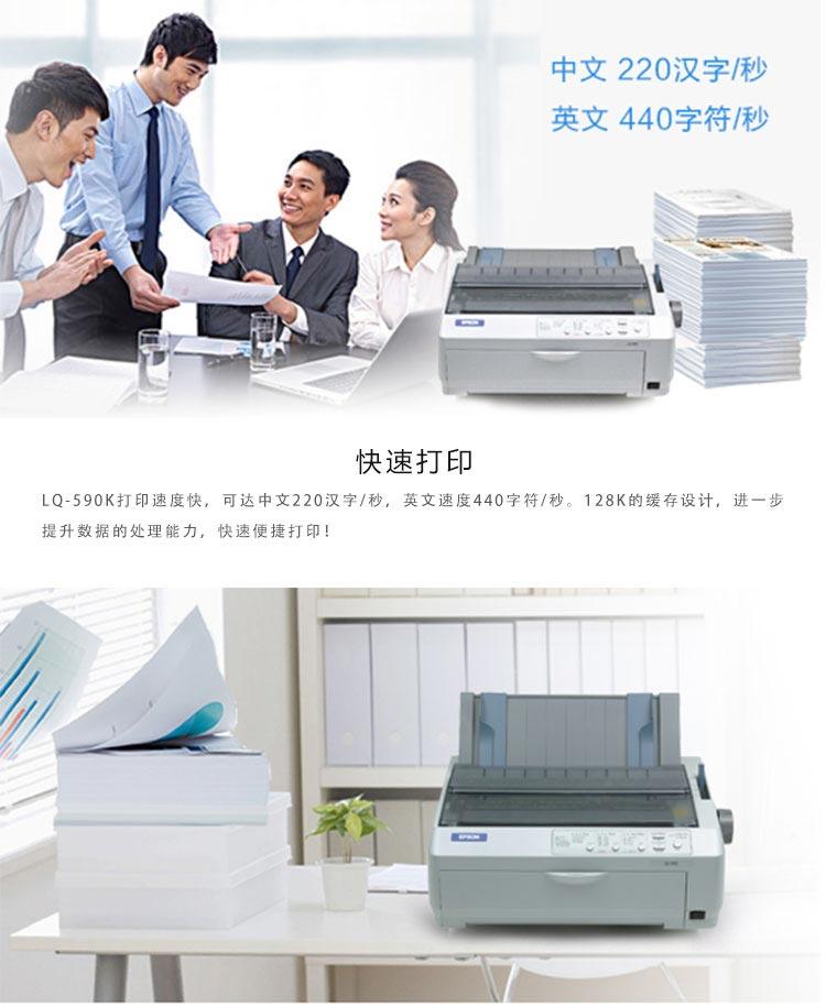 3爱普生LQ-595K针式打印机